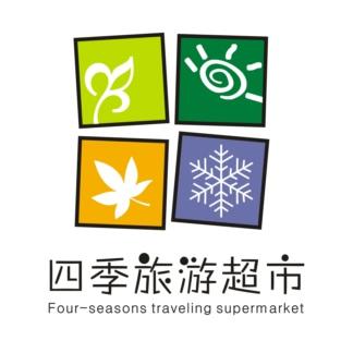 杭州世际旅行社