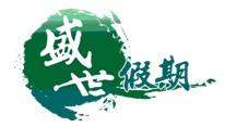 【盛世假期】青岛...