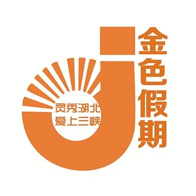 宜昌市金色假期旅...