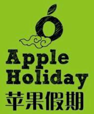 【北京蘋果假期】...