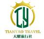 杭州天耀旅行社