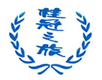 桂林市冠之旅國際...
