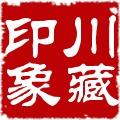 【川藏印象】杭州...