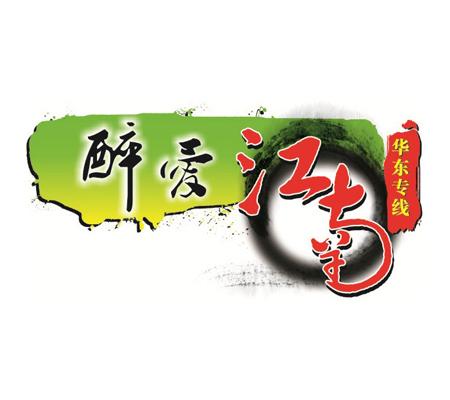 【醉爱假期】杭州...
