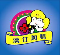 桂林市台联国际旅...