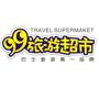 99旅游超市