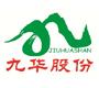 九华山中国旅行社