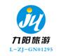 杭州欢程旅行社