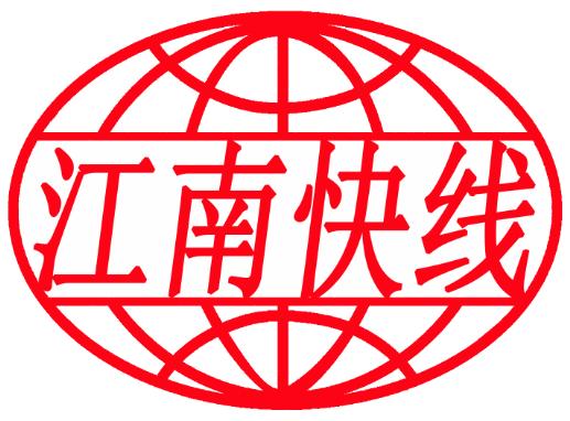 【江南快线】上海...