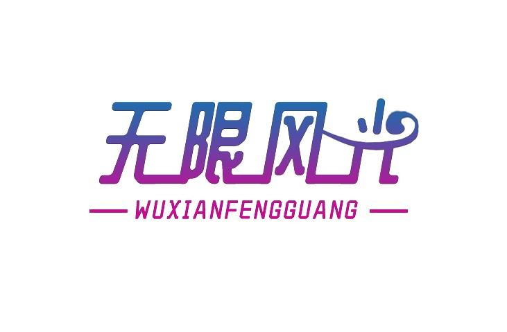 无限风光·杭州博客...