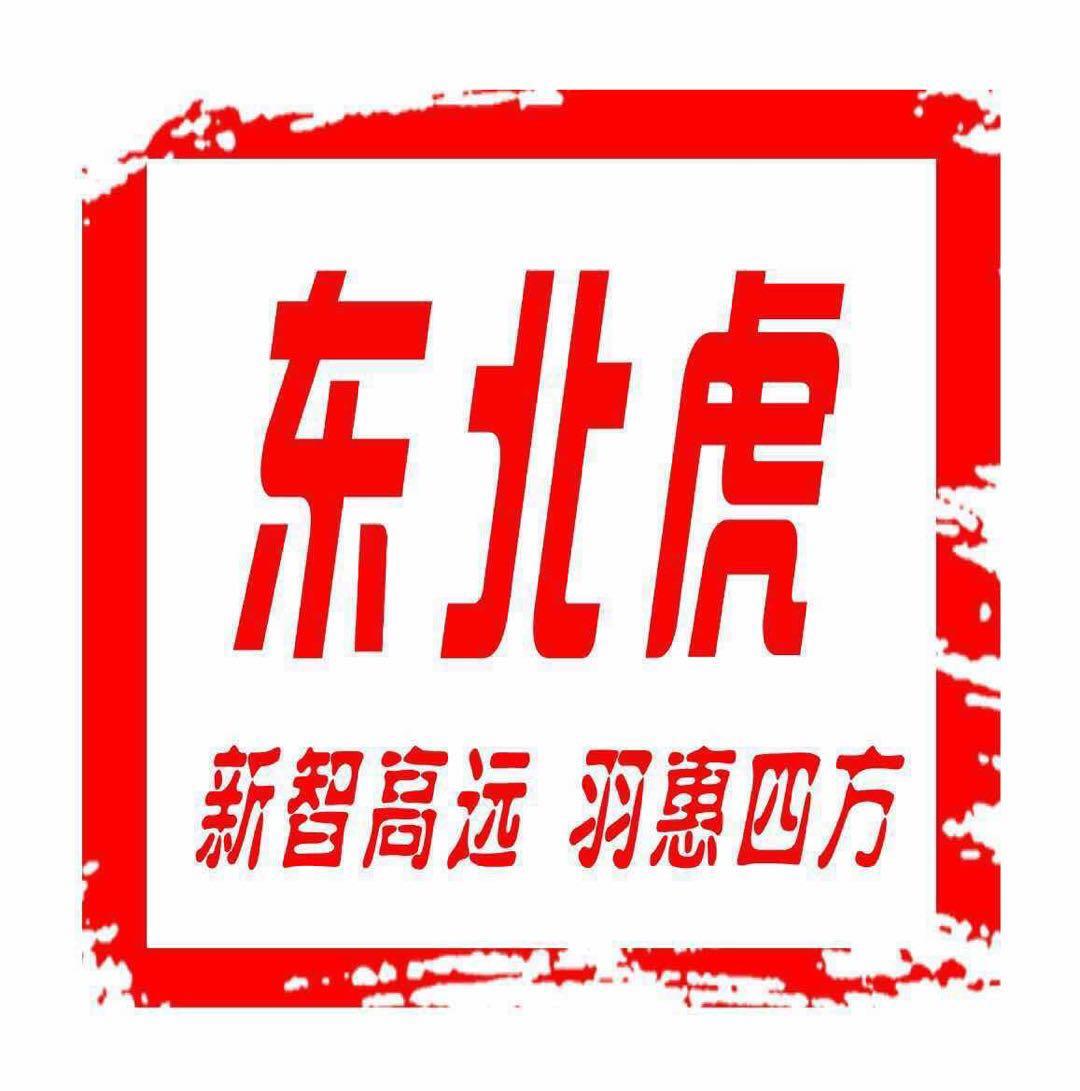 【东北虎】新羽国...