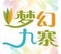 【夢幻九寨】杭州...