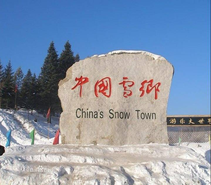 <0购物 0自费>中国雪乡+大雪谷轻穿越+寒地温泉+十里画廊高铁3日<大连独立成团>