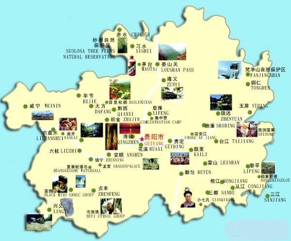 07 爽爽贵州旅游图