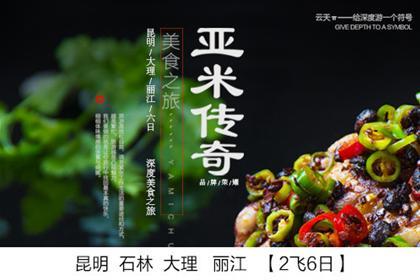 【KZD:云天π.亚米传奇】昆明 石林 大理 丽江 2飞6日