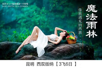 【KZD:云天π.魔法雨林】昆明 西双版纳3飞6日深度游